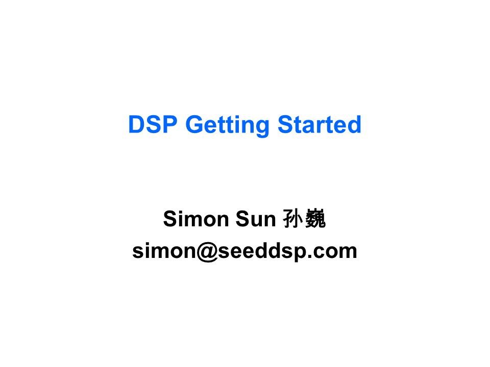 DSP Getting Started Simon Sun 孙巍 - ppt download
