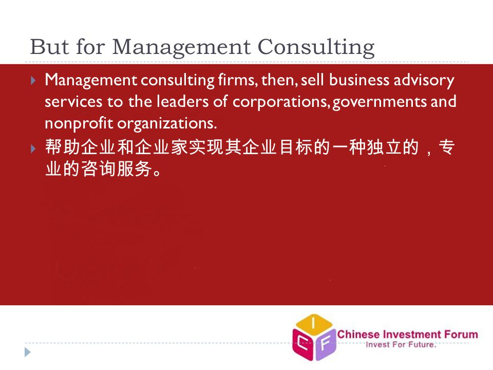 Consulting 咨询 PPT Made by 博李  What is consulting?  Everyone is