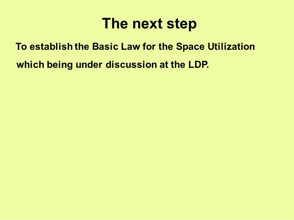 The next step To establish the Basic Law for the Space Utilization which being under discussion at the LDP.
