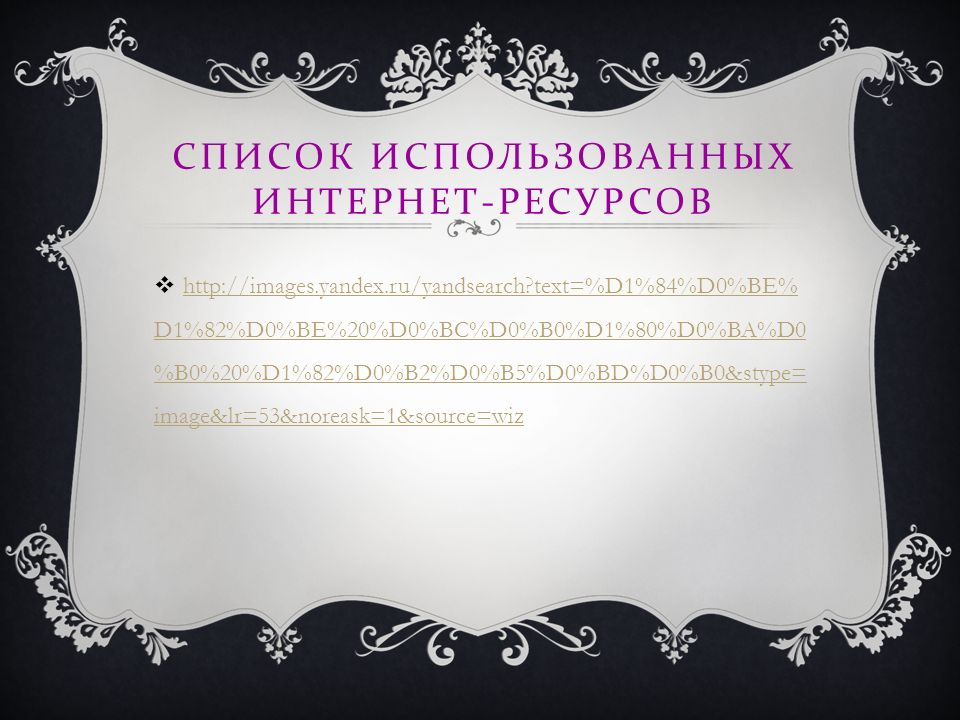СПИСОК ИСПОЛЬЗОВАННЫХ ИНТЕРНЕТ - РЕСУРСОВ    text=%D1%84%D0%BE% D1%82%D0%BE%20%D0%BC%D0%B0%D1%80%D0%BA%D0 %B0%20%D1%82%D0%B2%D0%B5%D0%BD%D0%B0&stype= image&lr=53&noreask=1&source=wiz   text=%D1%84%D0%BE% D1%82%D0%BE%20%D0%BC%D0%B0%D1%80%D0%BA%D0 %B0%20%D1%82%D0%B2%D0%B5%D0%BD%D0%B0&stype= image&lr=53&noreask=1&source=wiz