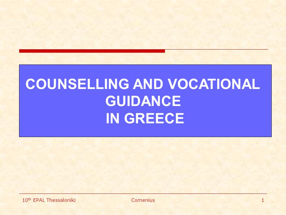 10 th EPAL ThessalonikiComenius1 COUNSELLING AND VOCATIONAL GUIDANCE IN GREECE