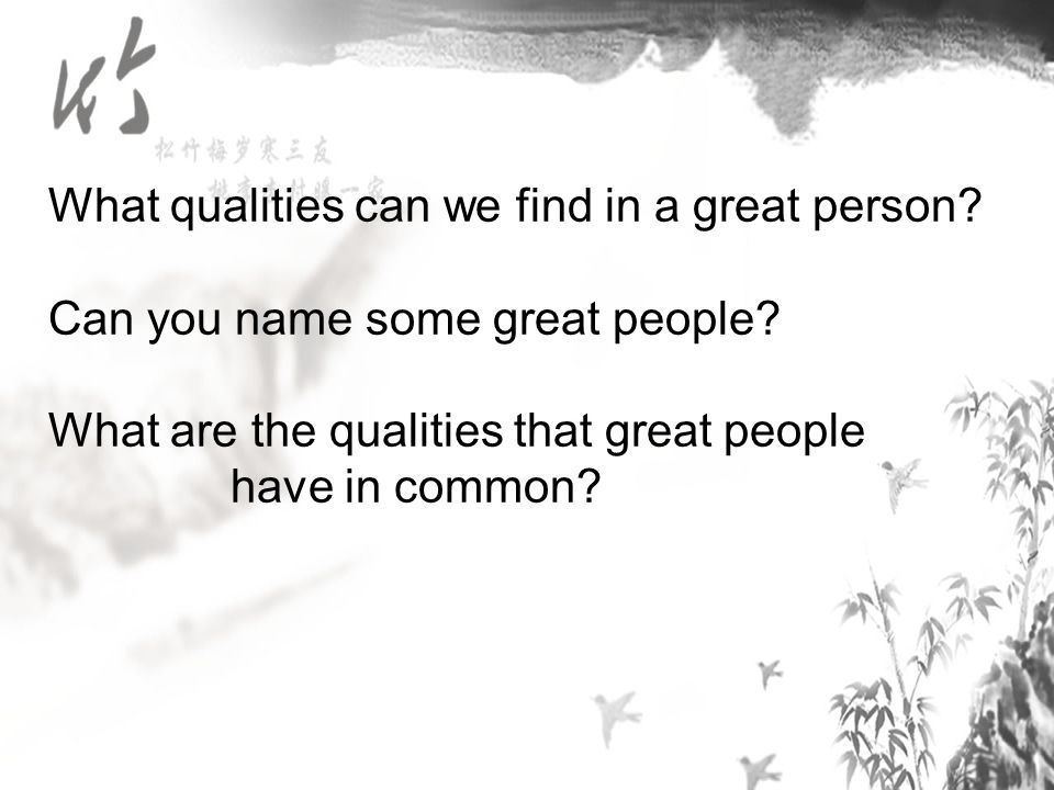 What qualities can we find in a great person. Can you name some great people.