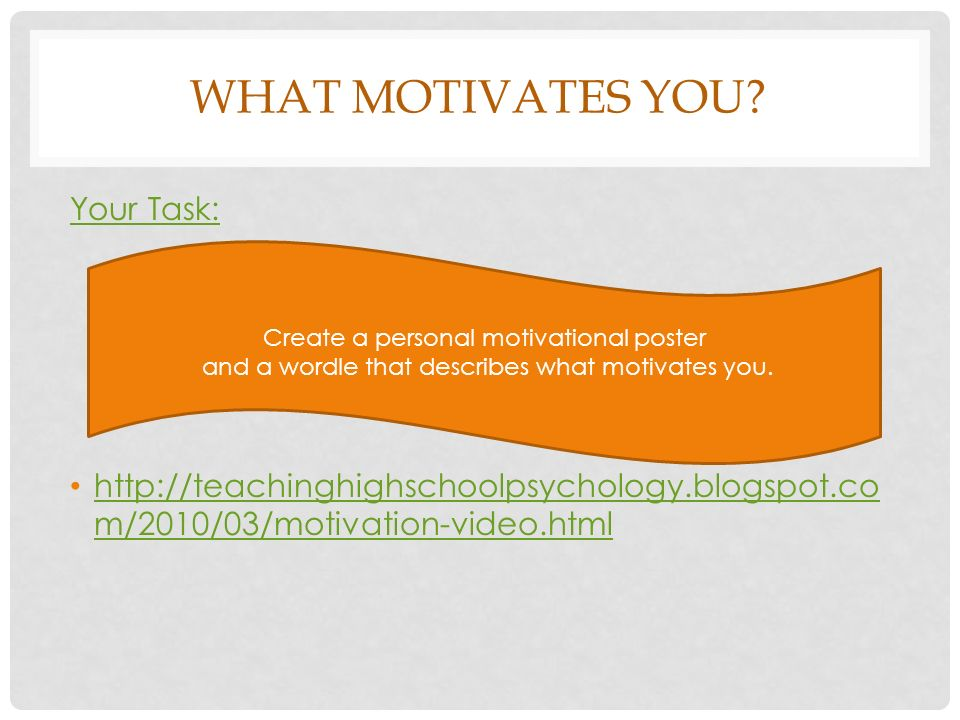 WHAT MOTIVATES YOU.