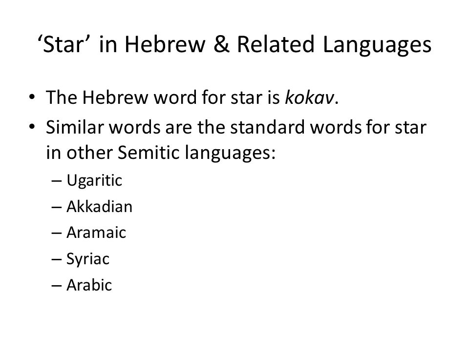 Image result for the word star in hebrew images