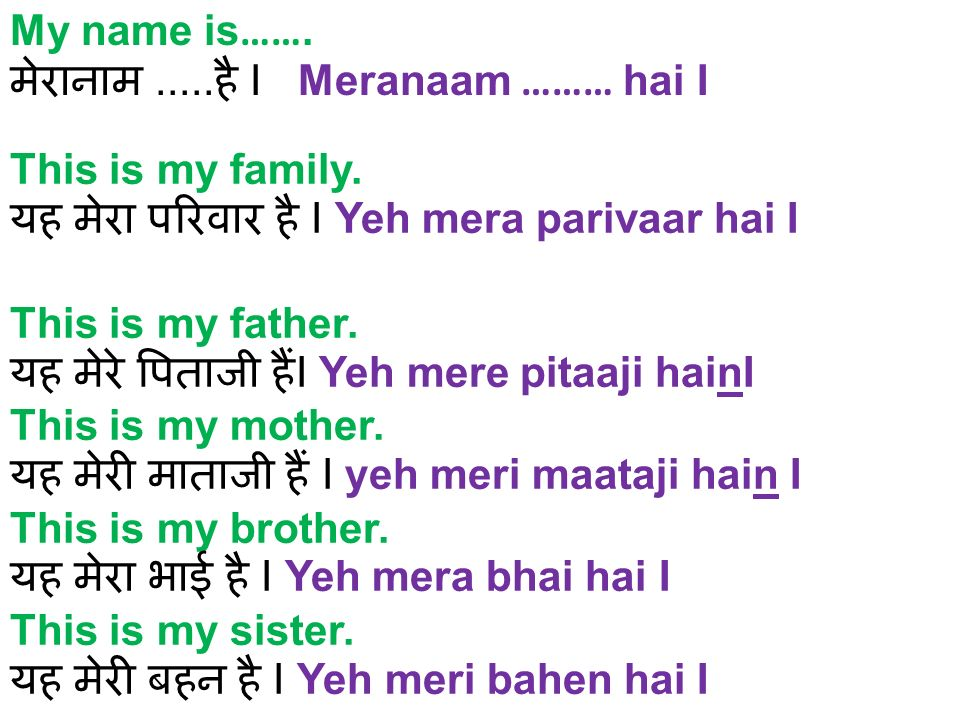 Relationships Mein aur mera parivaar Me and My Family