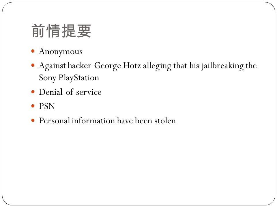 報告者:劉旭哲 Anonymous: We didn't hack PlayStation Network