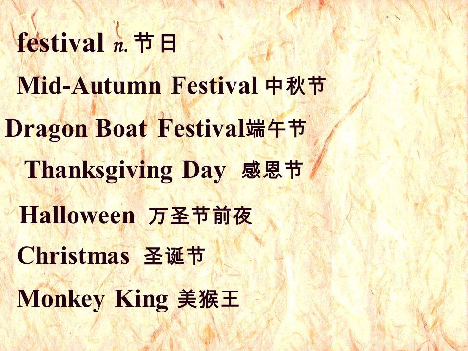Do you know other festivals in China.