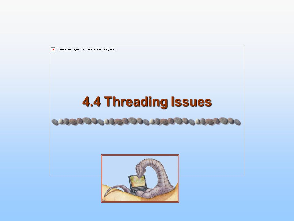 4.4 Threading Issues