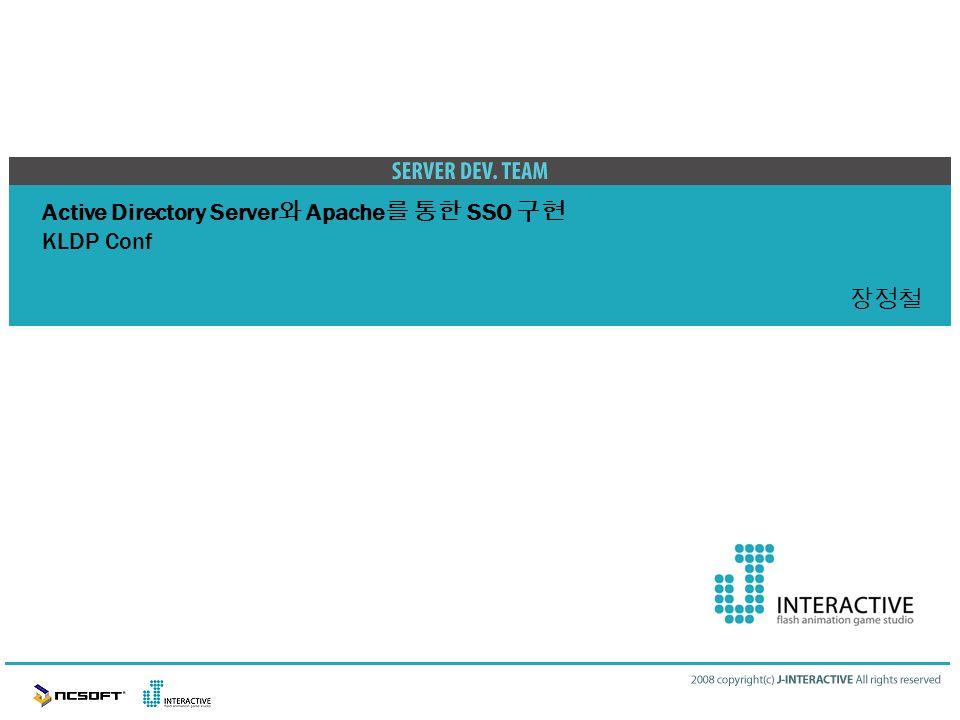 Overview Active Directory Server 와 Apache 를 통한 SSO 구현