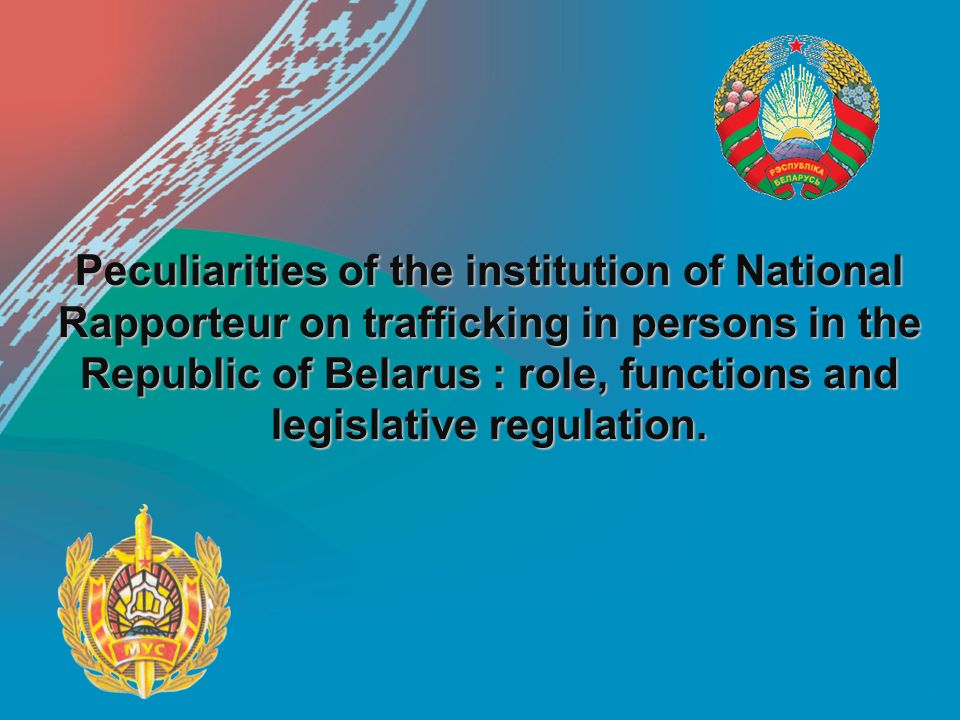 Peculiarities of the institution of National Rapporteur on trafficking in persons in the Republic of Belarus : role, functions and legislative regulation.