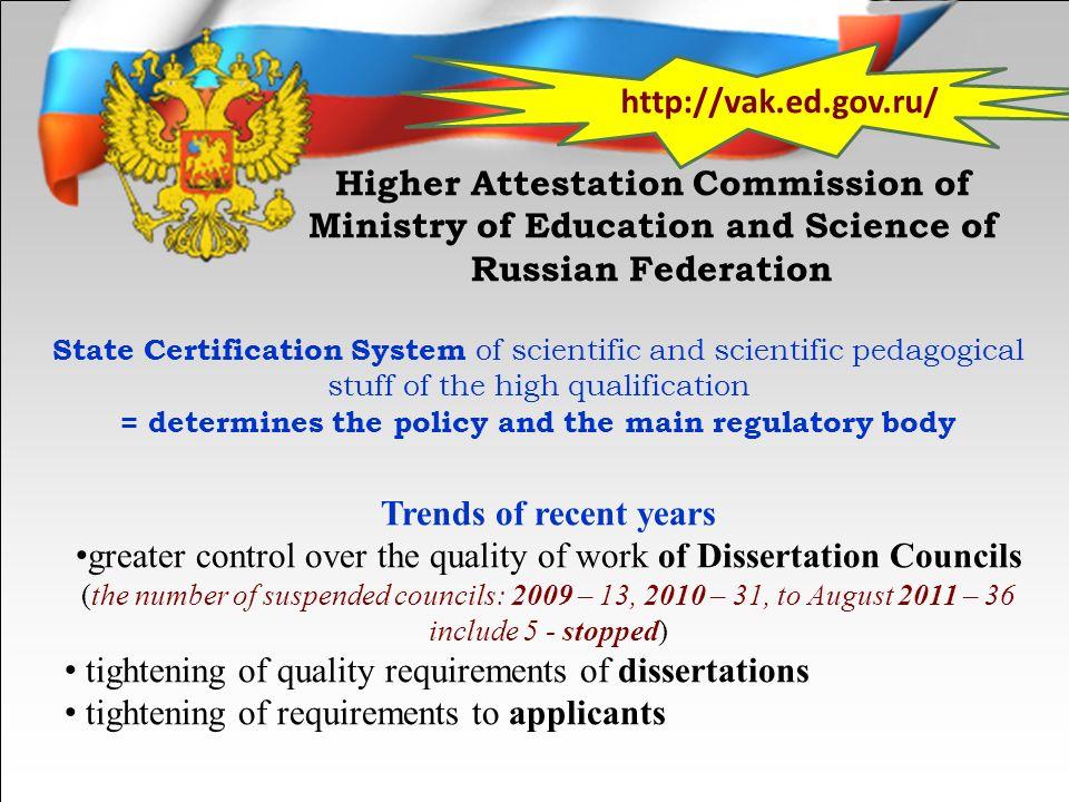 vak gov ru dissertation