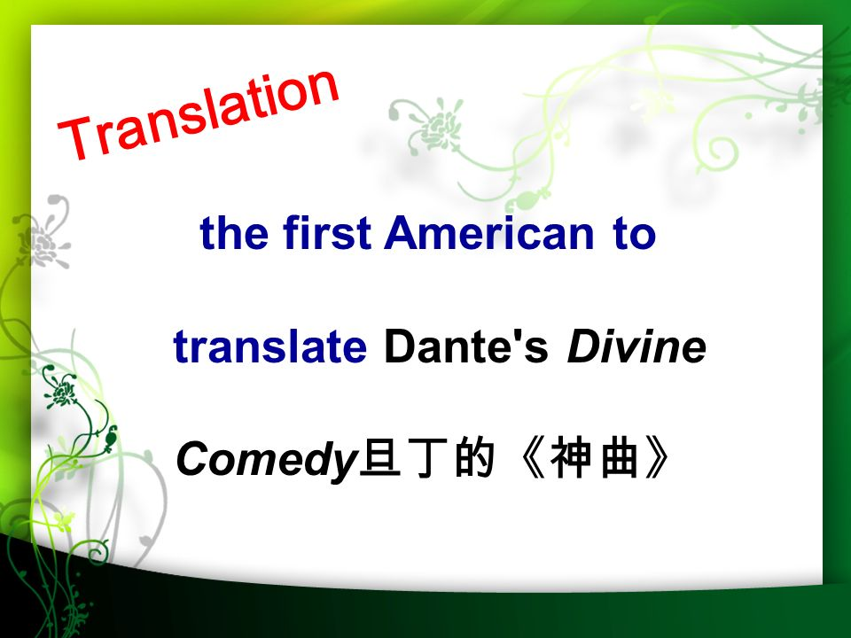 Translation the first American to translate Dante s Divine Comedy 旦丁的《神曲》