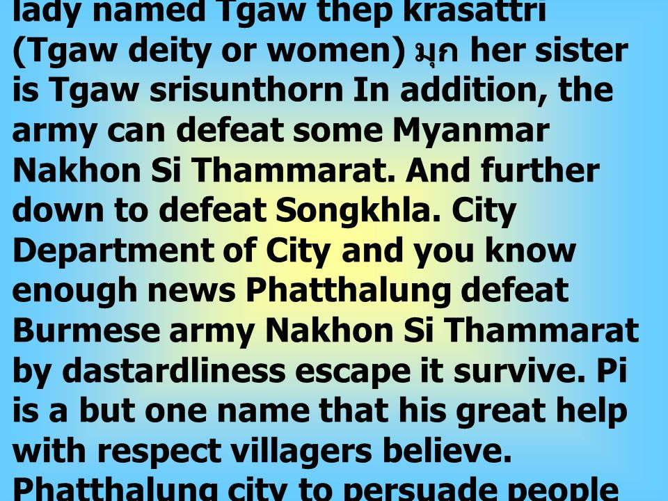 Fortification Burma can not seize the city Tlag.