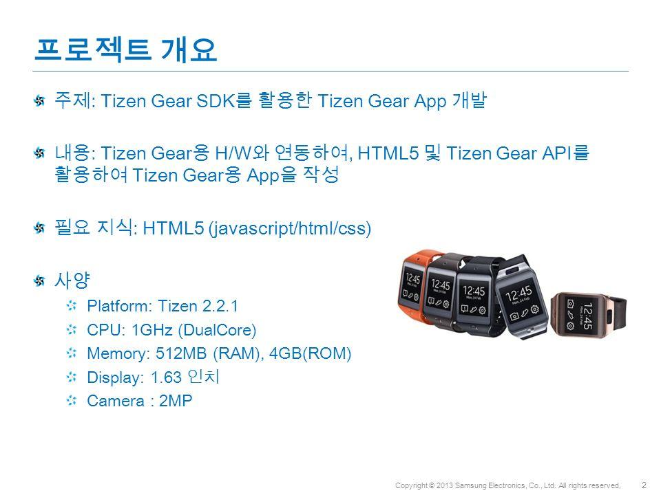 Tizen Gear App 개발 서울대 산학협력 프로젝트 삼성전자