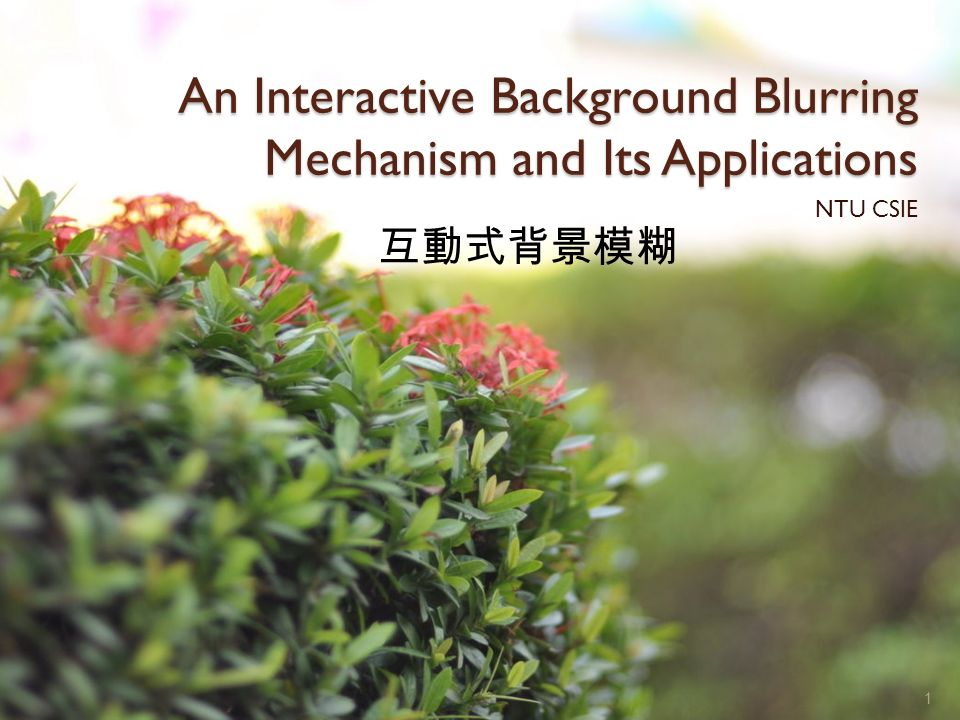 An Interactive Background Blurring Mechanism and Its Applications NTU CSIE 1 互動式背景模糊