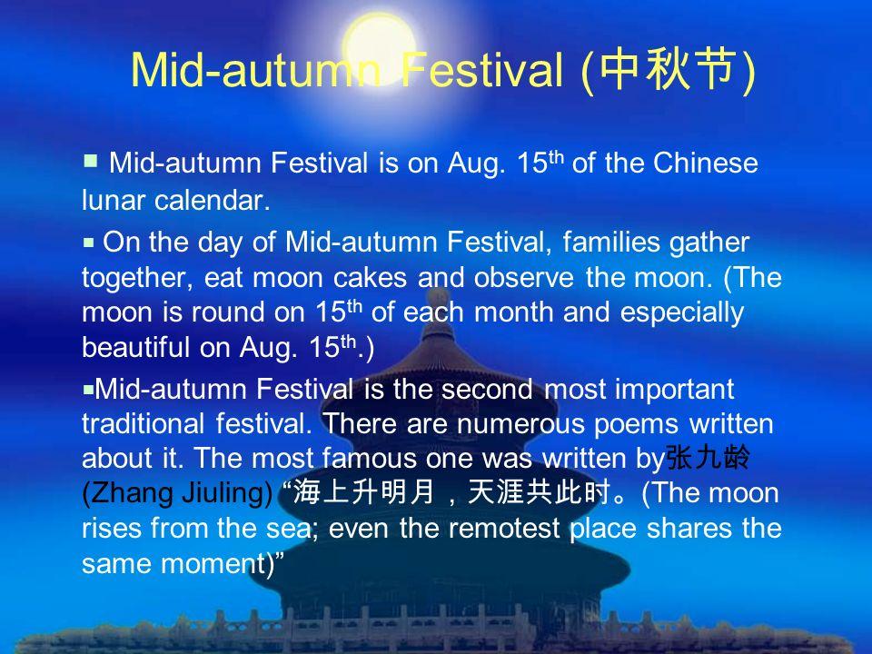 Mid-autumn Festival 中秋节  Mid-autumn Festival ( 中秋节