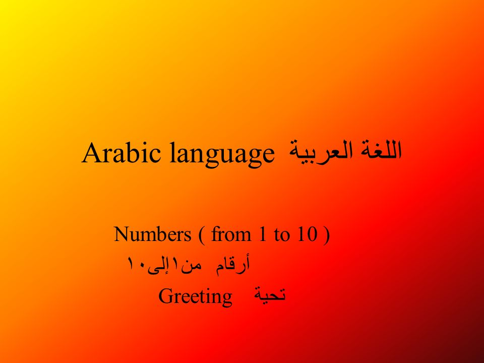 Arabic language numbers from 1 to 10 1 arabic language numbers from 1 to 10 greeting m4hsunfo