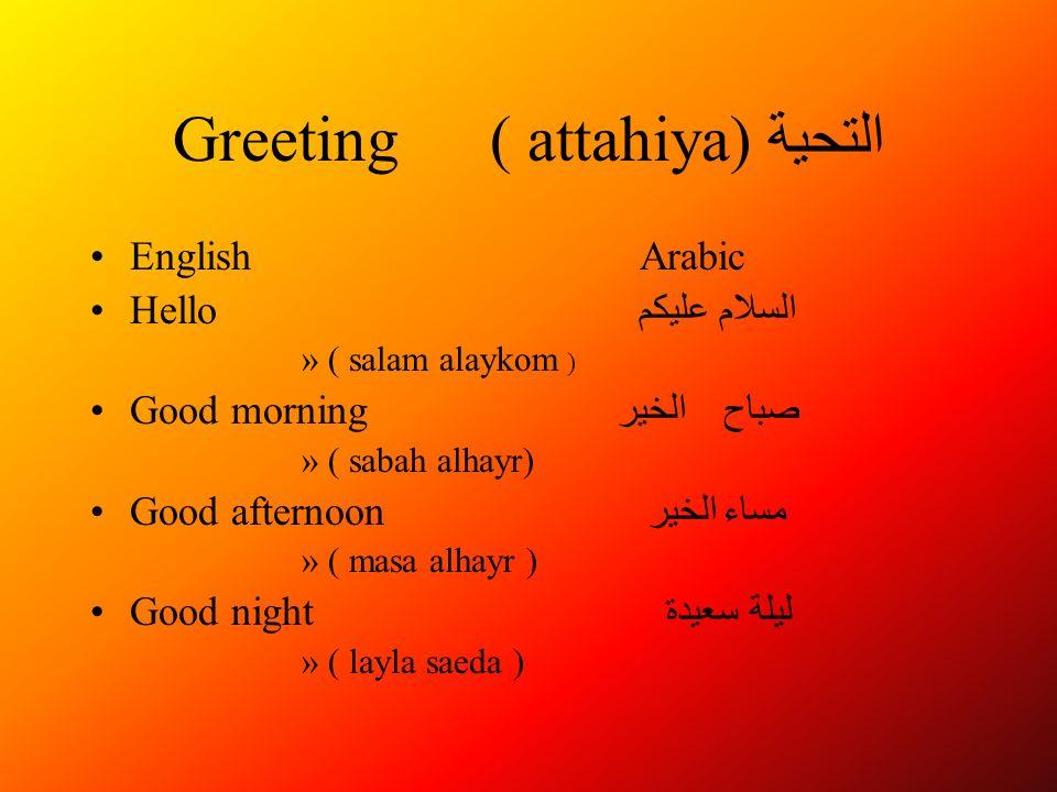Arabic language numbers from 1 to 10 2 greeting attahiya english arabic hello salam alaykom good morning sabah alhayr good afternoon masa m4hsunfo