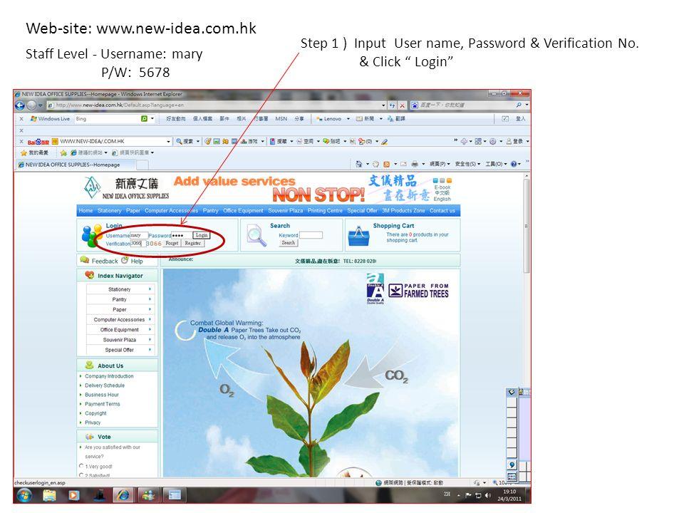 Step 1 Input User Name Password Verification No