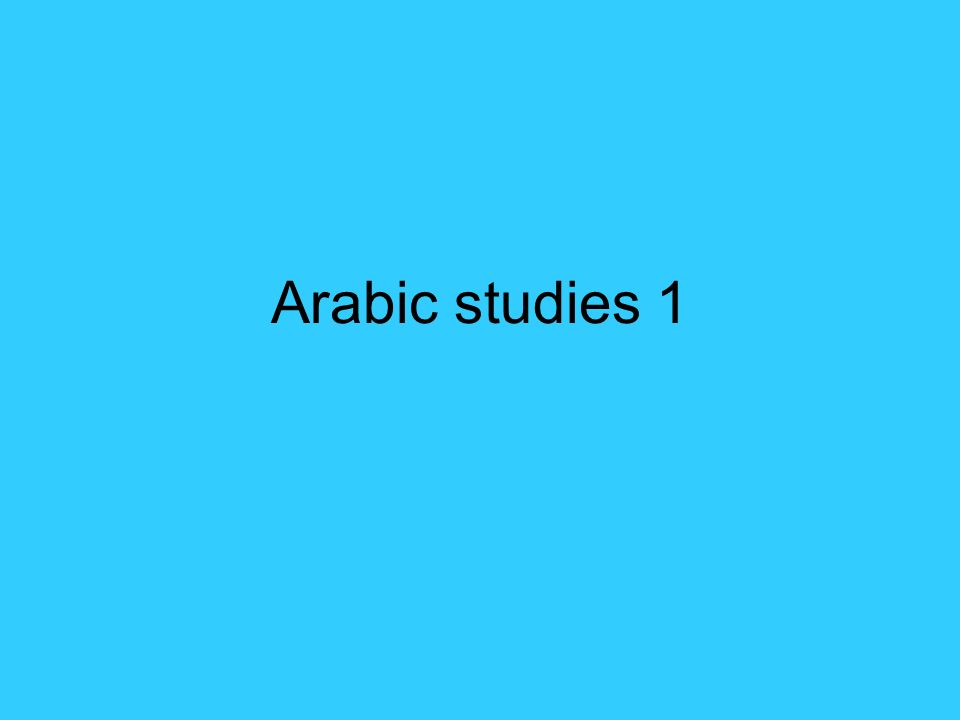 Arabic studies 1  Nearly every-Arabic letter can be joined