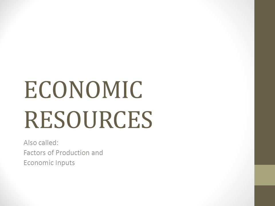 why are resources also called factors of production