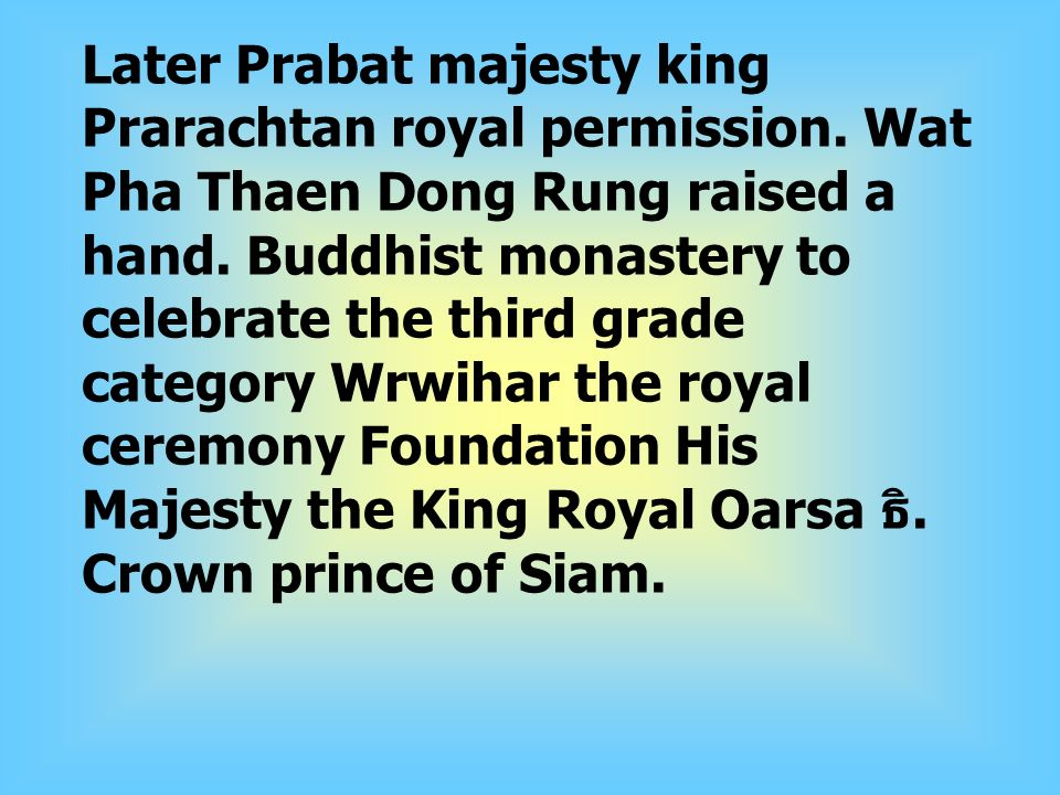 Later Prabat majesty king Prarachtan royal permission.