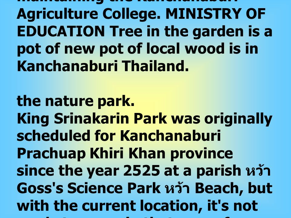 Agencies responsible for maintaining the Kanchanaburi Agriculture College.