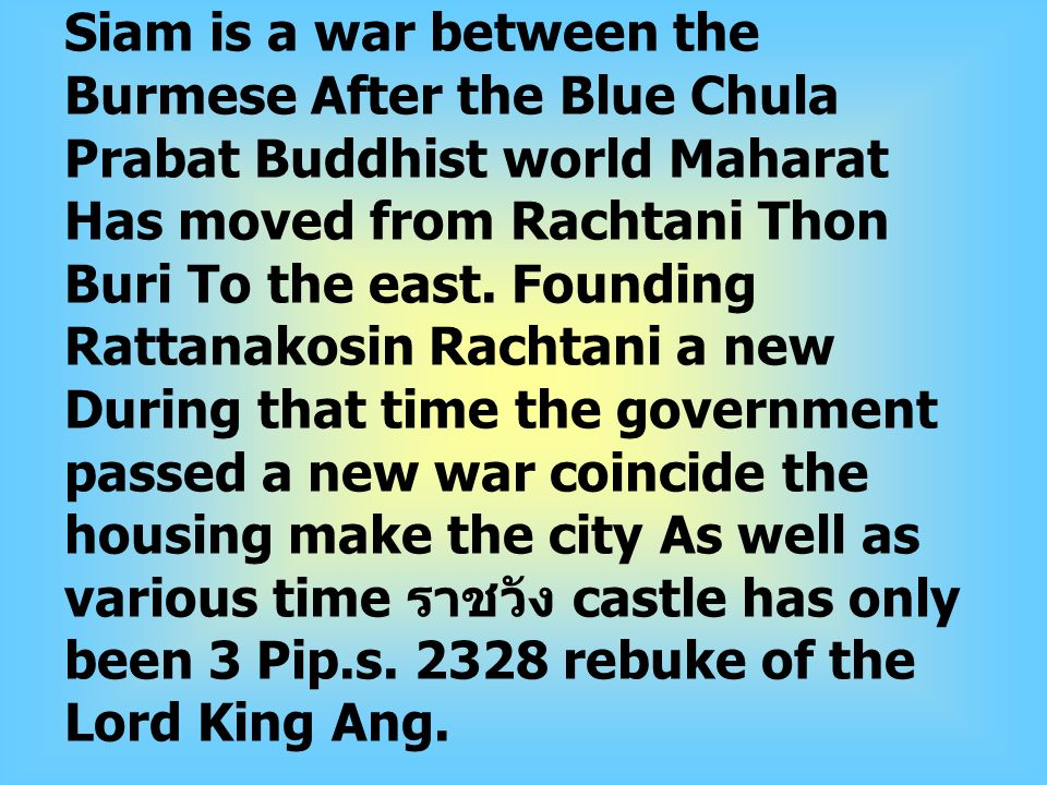 Siam is a war between the Burmese After the Blue Chula Prabat Buddhist world Maharat Has moved from Rachtani Thon Buri To the east.