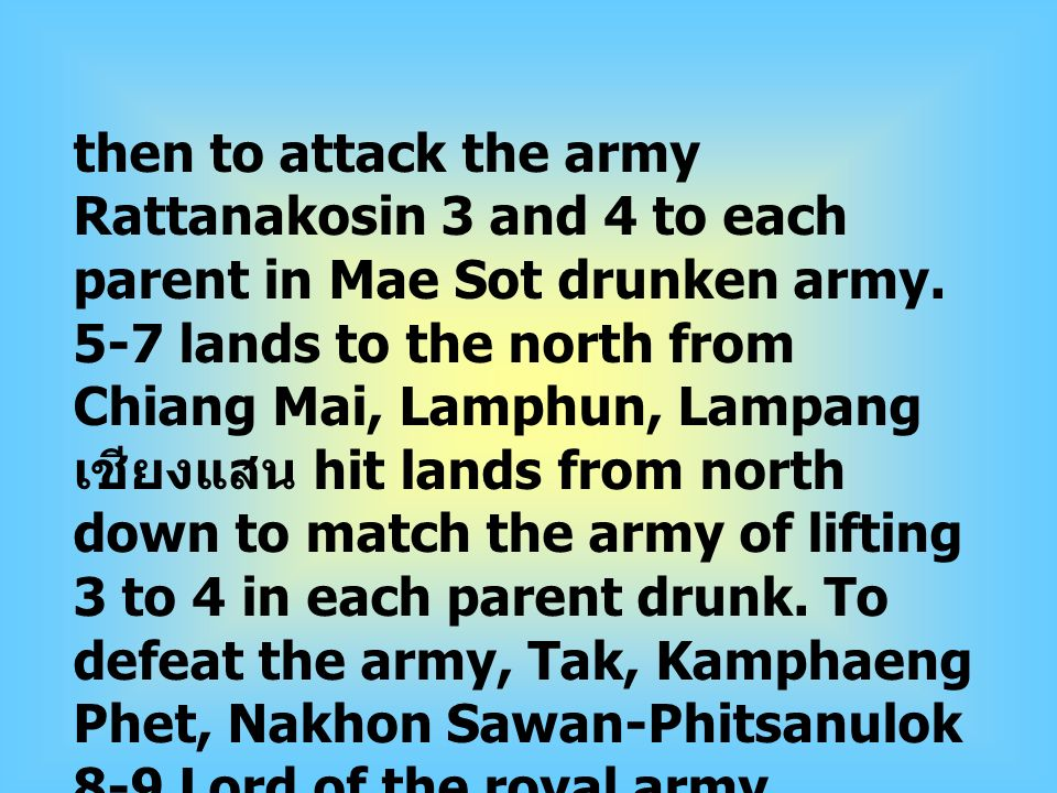 then to attack the army Rattanakosin 3 and 4 to each parent in Mae Sot drunken army.