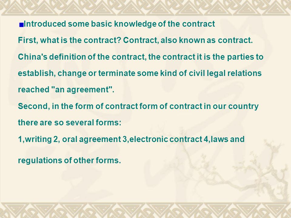 Introduced Some Basic Knowledge Of The Contract First What Is The