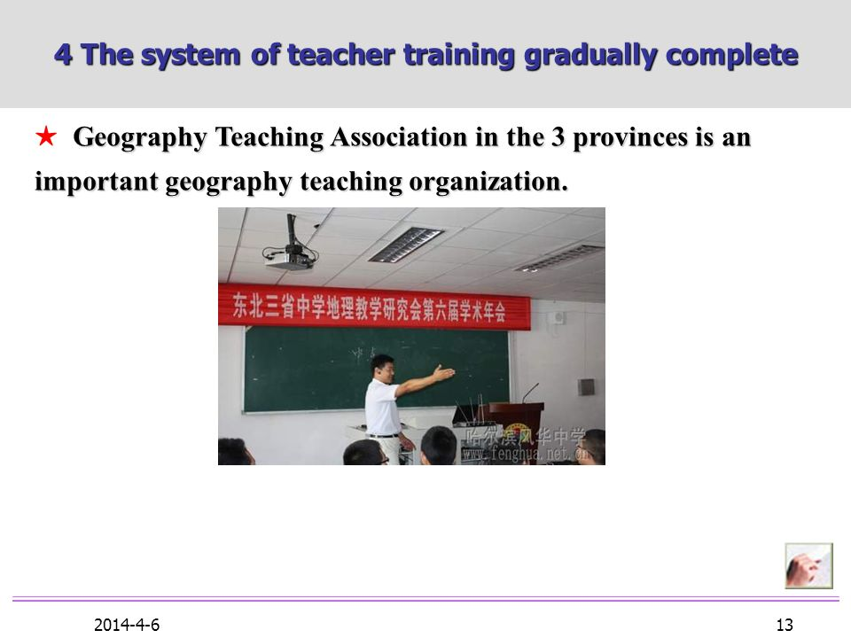 2014-4-6 13 Geography Teaching Association in the 3 provinces is an important geography teaching organization.