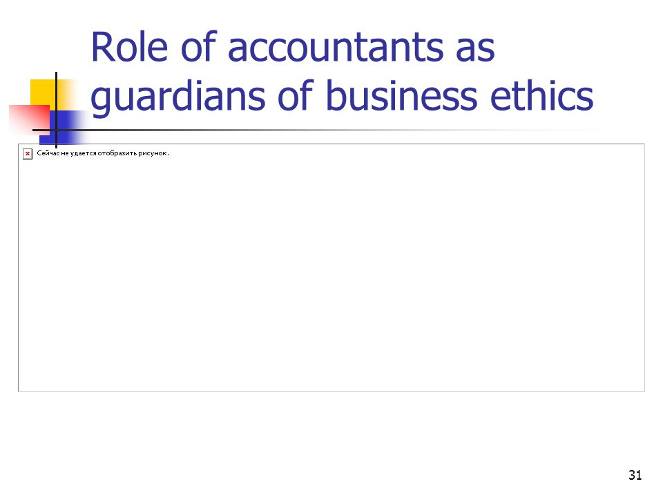 31 Role of accountants as guardians of business ethics