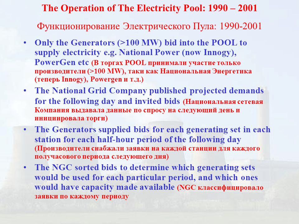Only the Generators (>100 MW) bid into the POOL to supply electricity e.g.