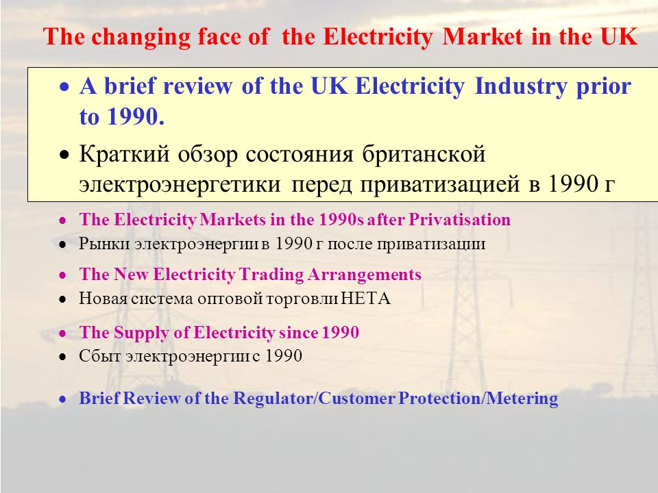 The changing face of the Electricity Market in the UK A brief review of the UK Electricity Industry prior to 1990.