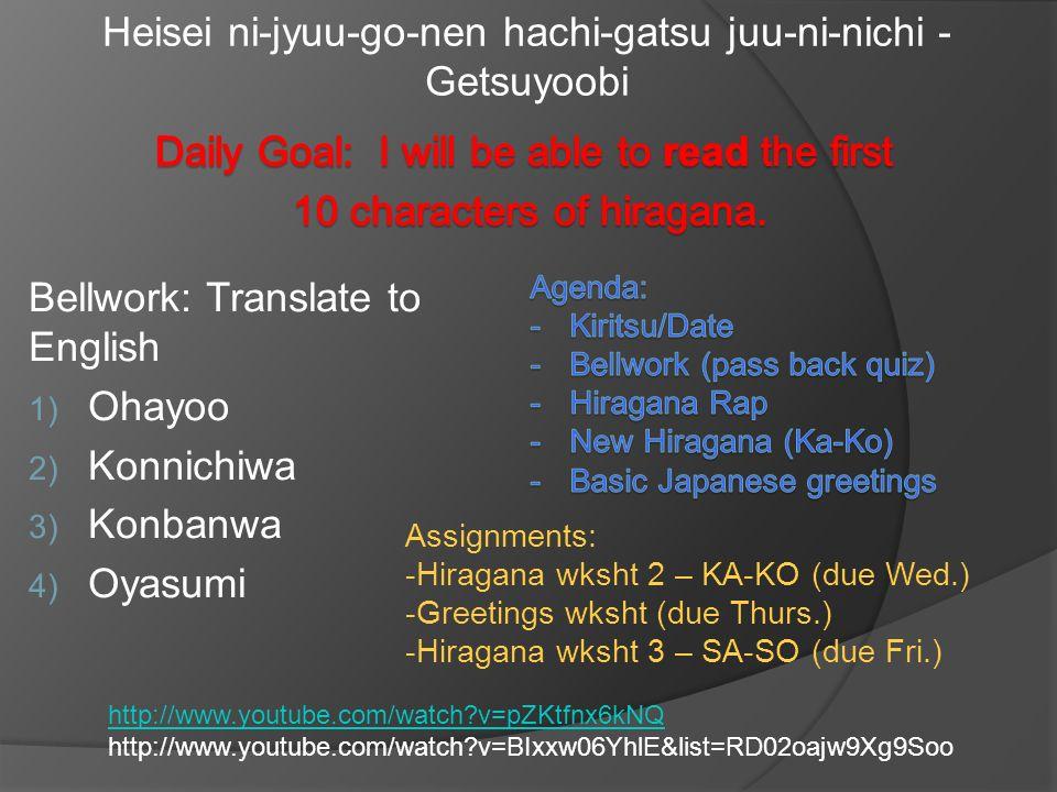 Bellwork translate to english 1 ohayoo 2 konnichiwa 3 konbanwa 4 1 bellwork m4hsunfo
