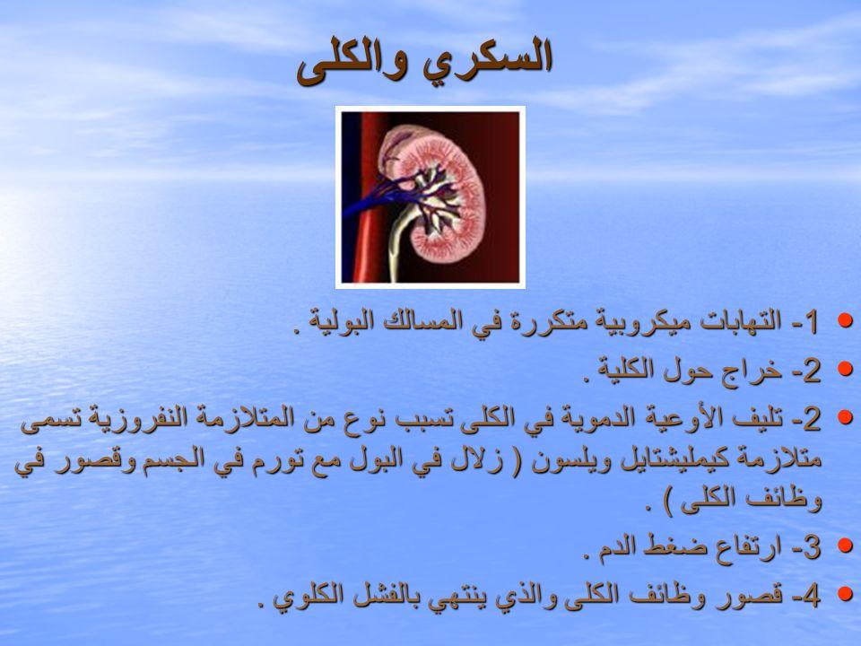 71348ce67 مرض السكر التعريف : * مرض السكر يعني ارتفاع نسبة السكر في الدم عن ...