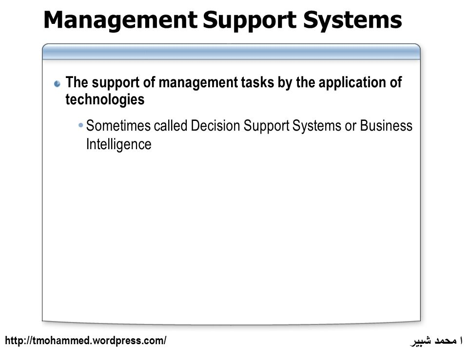 Chapter 1 Management Support Systems: An Overview ا. محمد شبير. - ppt download - 웹