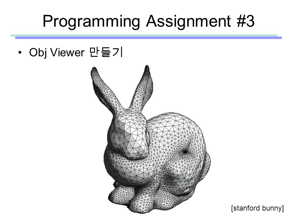 Programming Assignment #3 Obj Viewer 만들기 [stanford bunny]