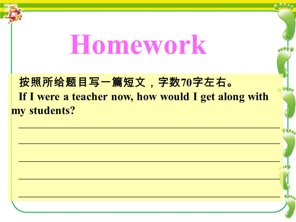 按照所给题目写一篇短文,字数 70 字左右。 If I were a teacher now, how would I get along with my students.