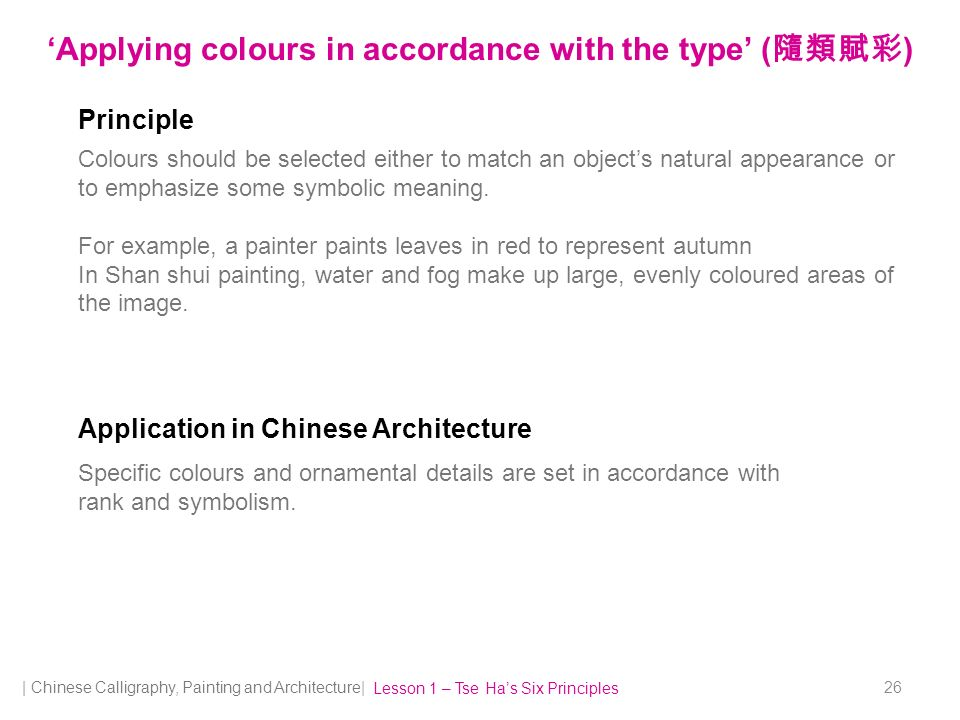 1 Contents Lesson 1 Chinese Calligraphy Painting And Architecture