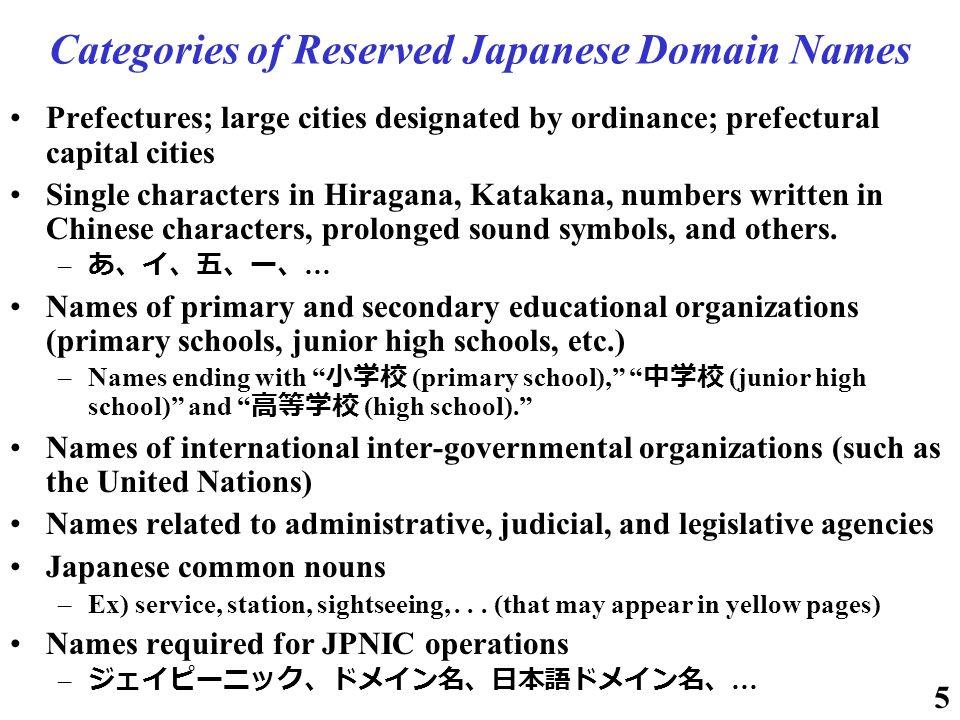 Multilingual Domain Names Activities In Japan Dec 6 2001 Japan
