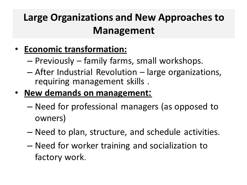 Large Organizations and New Approaches to Management Economic transformation: – Previously – family farms, small workshops.