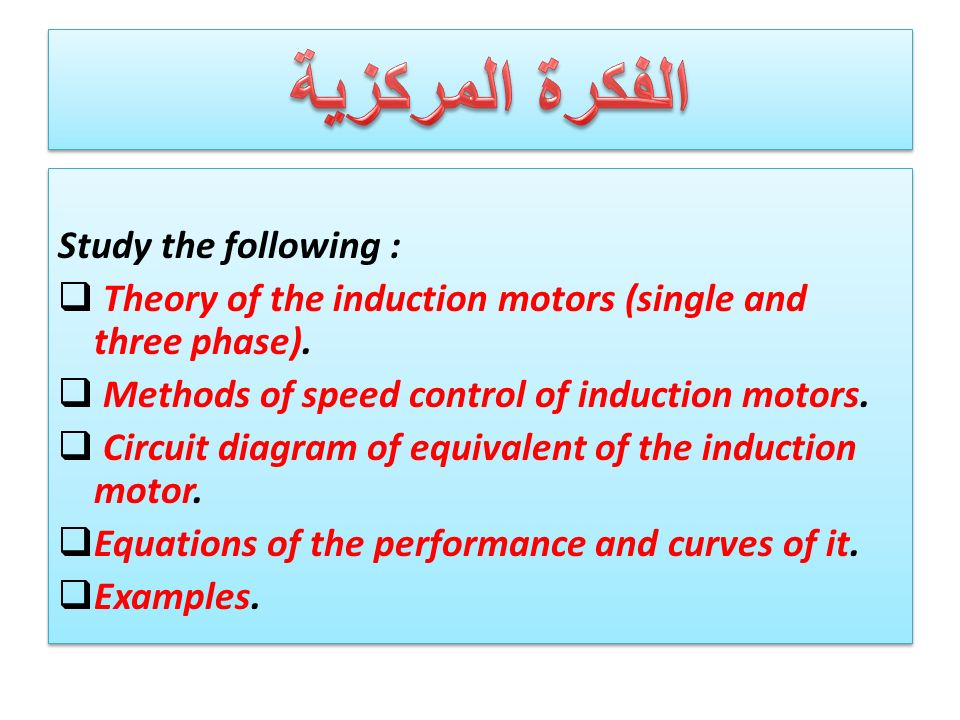 Study the following :  Theory of the induction motors (single and ...