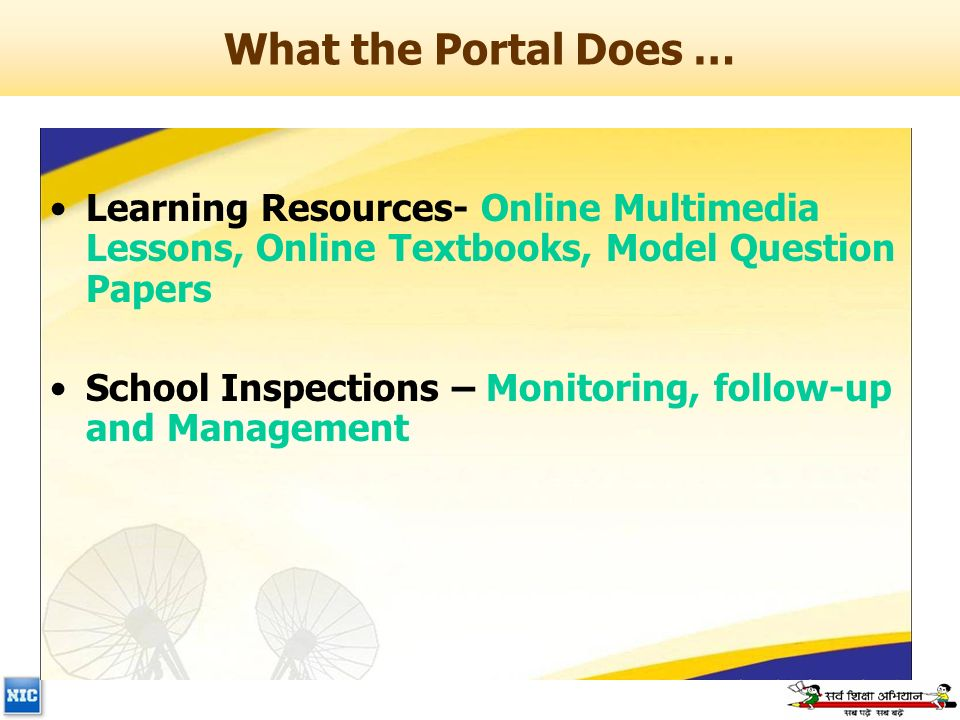 What the Portal Does … Learning Resources- Online Multimedia Lessons, Online Textbooks, Model Question Papers School Inspections – Monitoring, follow-up and Management