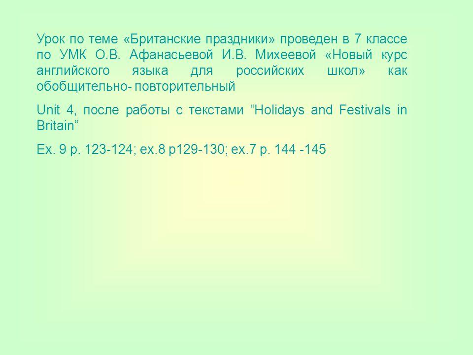 английский язык 9 класс тема праздники