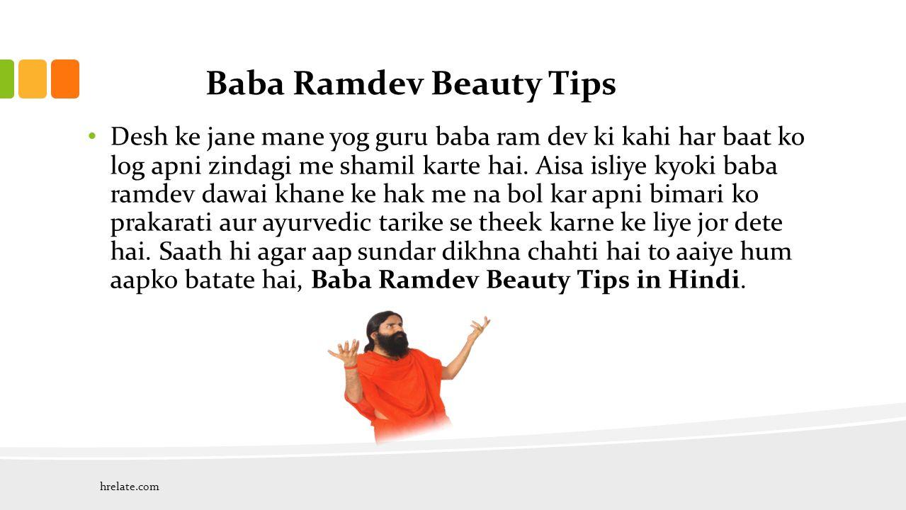 Baba Ramdev Beauty Tips, Inn Tariko se Dikhiye Sundar HRELATE.COM