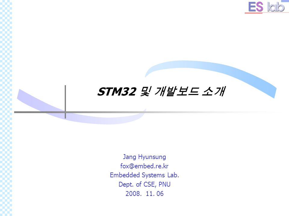 STM32 및 개발보드 소개 Jang Hyunsung Embedded Systems Lab  Dept  of