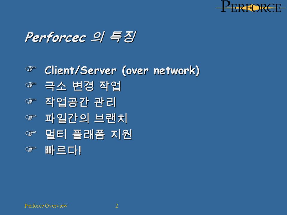 Perforce Overview1 형상관리 도구 Perforce 개요  Perforce