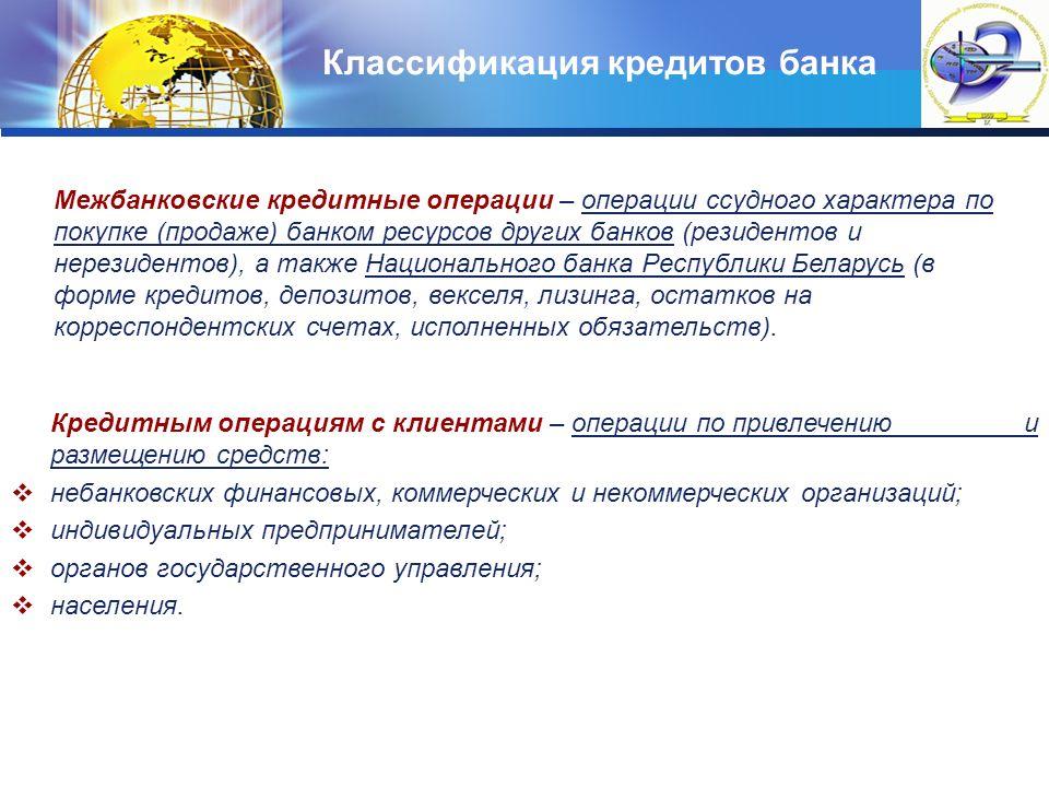 ОАО «Банк развития Республики Беларусь»».