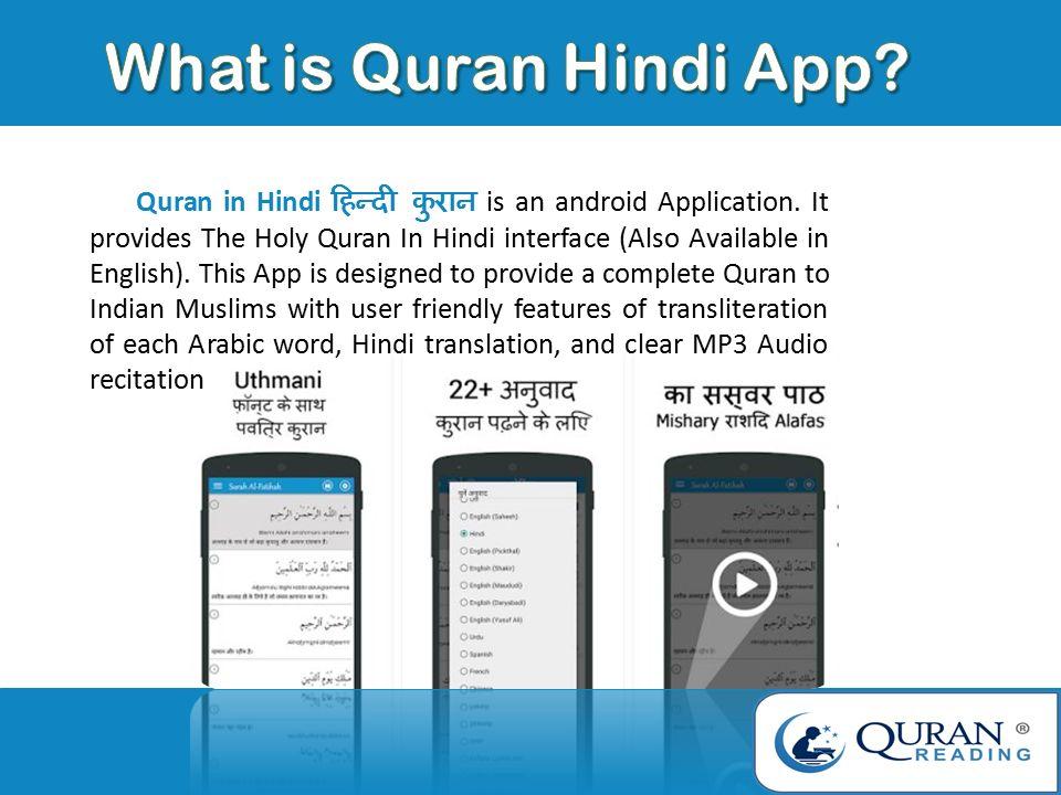 By Photo Congress || Quran Hindi Translation App